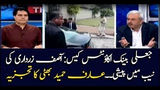 Download Video Arif Hameed Bhatti comments on Zardari's appearance before NAB MP3 3GP MP4