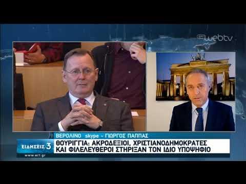 Γερμανία:Πολιτική κρίση στην Θουριγγία για την στήριξη υποψηφίου από το ακροδεξιό AfD|06/02/20 |ΕΡΤ