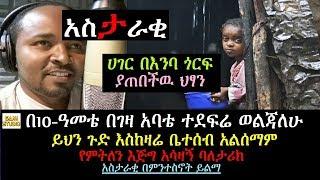 Ethiopia- ሀገር በእንባ ጎርፍ ያጠበችዉ ህፃኗ ባለታሪክ በ10-ዓመቴ በገዛ አባቴ ተደፍሬ ወልጃለሁ የምትለን ባለታሪክ አስታራቂ በምንተስኖት ይልማ
