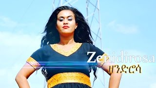 Solome Yosef (Soli) - Zendirosa - New Ethiopian Music 2016 (Official Video)