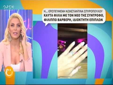 Video - Η Κωνσταντίνα Σπυροπούλου απαντά στα δημοσιεύματα για νέα σχέση με επιχειρηματία