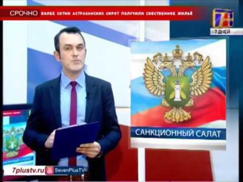 О задержании и уничтожении запрещенной к ввозу продукции в Астраханской области