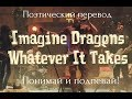 Whatever It Takes (ПОЭТИЧЕСКИЙ ПЕРЕВОД песни на русский язык!)