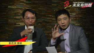 律師公會崩壞中?線上直播節目「未來有問題」訪談