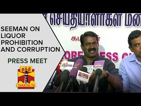 Seeman-on-Liquor-Prohibition-and-Corruption-Press-Meet--Thanthi-TV