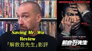 Nonton Saving Mr Wu/解救吾先生 Movie Review Film Subtitle Indonesia Streaming Movie Download