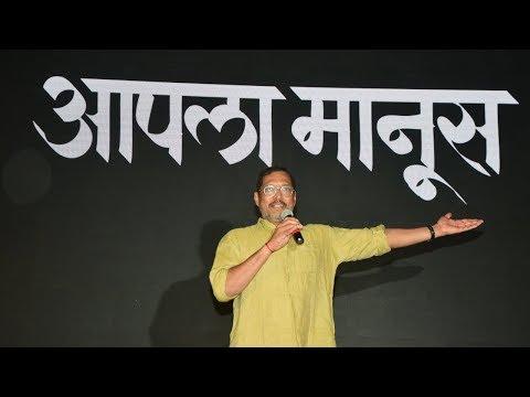 Aapla Manus Trailer Launch | Nana Patekar | Sumeet