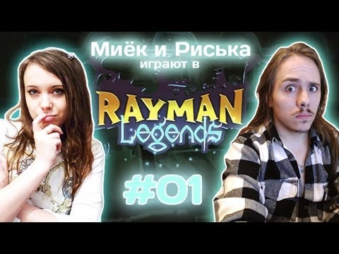 Мия, Рисси и [Rayman Legends] - Гонки кудУсек! [Прохождение]