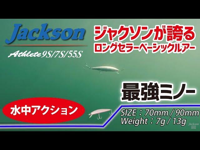 最強ミノーアスリート【アスリート9S/7S/55S】【ジャクソン】