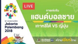 Live! การแข่งขัน แฮนด์บอลชาย ระหว่าง เกาหลีใต้ Vs ญี่ปุ่น