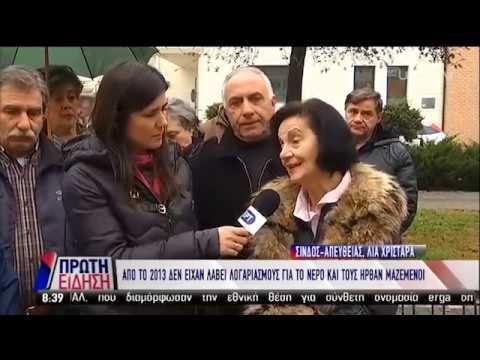 Δήμος Εχεδώρου-Σίνδος: Από το 2013 δεν λάμβαναν λογαριασμούς νερού | 23/01/19 | ΕΡΤ