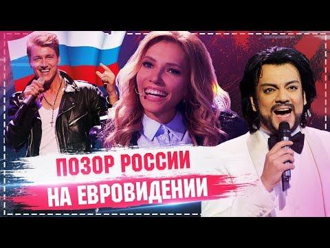 Позор РОССИИ на Евровидение 2018 / худшие выступления на евровидении (видео)