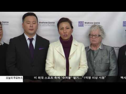 """지역단체 """"이민자 선별 최악"""" 한목소리 2.2.17 KBS America News"""