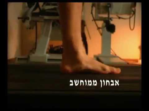 סרטון תדמית 2009 שיקום מתעמל