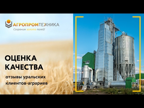 Отзывы о зерносушильном оборудовании уральских клиентов-аграриев