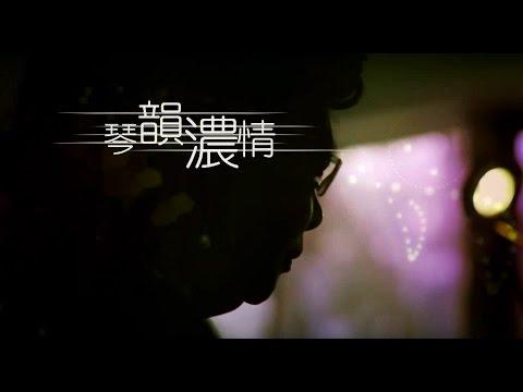 電視節目TV1164 琴韻濃情