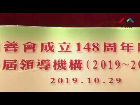小城大事2019鏡湖慈善會舉辦第21屆 ...