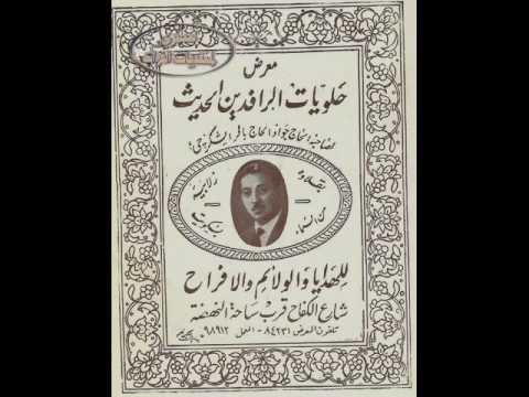 برامج عراقيه قديمه - اعلانات عراقيه تجاريه قديمه ........اغنيه تراثيه.