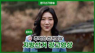 추억의 선거영상 11회