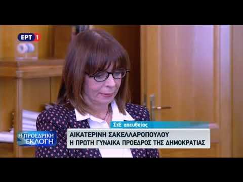 Video - Σακελλαροπούλου: Τα πρώτα λόγια μετά την εκλογή της: Μίλησε για συναίνεση, ανάπτυξη και ασφάλεια