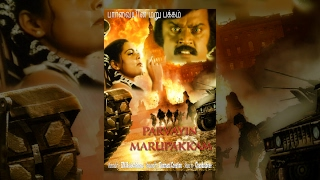 Paarvayin Maru Pakkam (Full Movie) - Watch Free Full Length Tamil Movie Online