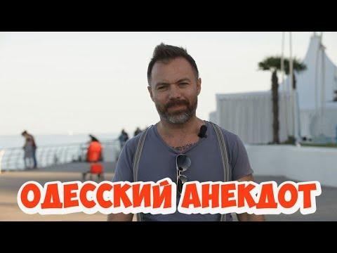 Веселые одесские анекдоты Анекдот про детей (05.06.2018) - DomaVideo.Ru
