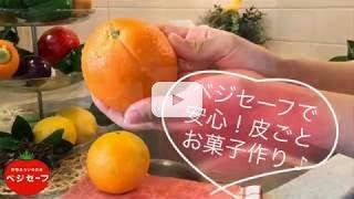 ベジセーフの洗い方『オレンジ編』