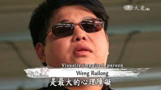大愛一臺 週一到週五 AM 01:00首播 AM 07:33重播 TC assists after bus crashed in Taiwan,Technology helps visually impaired. ●We bring you a series of reports on the deadly b...