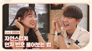 Video (Eng Sub) Teen Couple's Love: Can I Get Your Number? [ COUPLAY Ep.1 ] MP3, 3GP, MP4, WEBM, AVI, FLV Agustus 2019