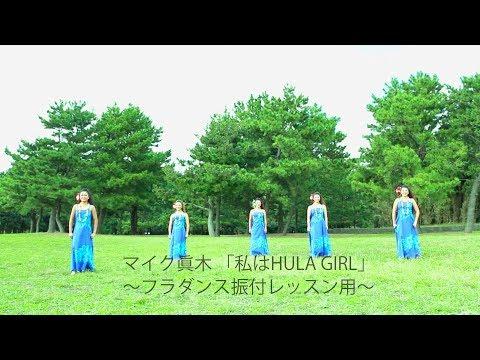 フラダンス「私はHULA GIRL」マイク眞木(振付レッスン用+振付レッスン用<反転Ver.>)のイメージ