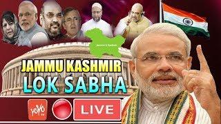 LOK SABHA LIVE : Jammu Kashmir Article 370 | Parliament Live | Amit Shah | PM Modi | YOYO TV Kannada