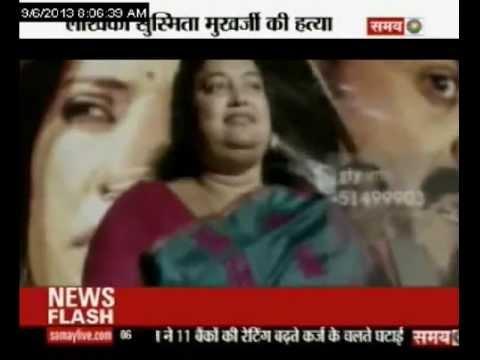 लेखिका सुस्मिता मुखर्जी की हत्या
