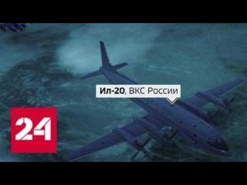 Минобороны РФ обещает наказать Израиль за гибель летчиков в Сирии - Россия 24 - DomaVideo.Ru