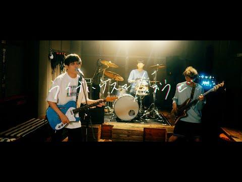 , title : 'ハンブレッダーズ「ライブハウスで会おうぜ」Music Video'