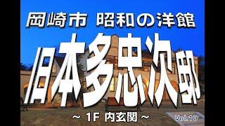 旧本多忠次邸 Vol.10 【1F 内玄関】