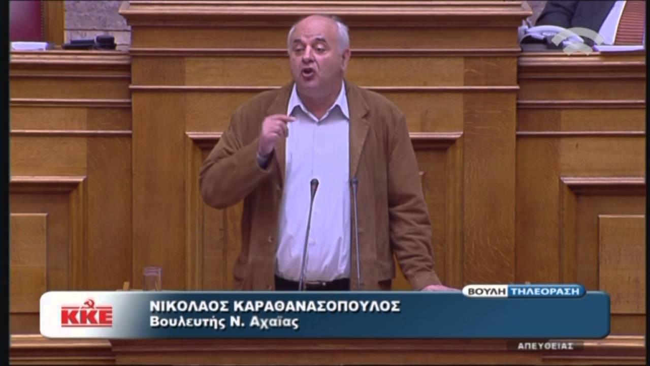 Ειδική Ημερήσια Διάταξη: Ν.Καραθανασόπουλος(Εισηγητής ΚΚΕ)(15/04/2016)
