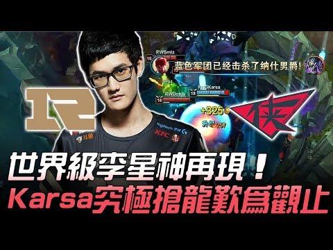 RNG vs RW 世界級李星神再現 Karsa究極搶龍歎為觀止!Game4