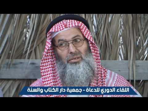 اللقاء الدوري للدعاة - جمعية دار الكتاب والسنة