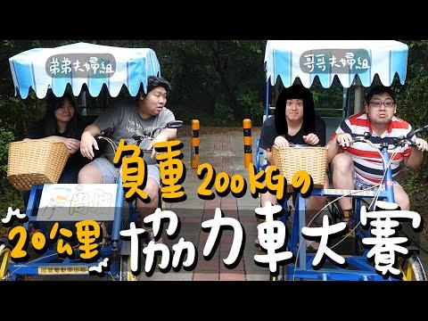 統神 & 003 vs 國動 & 龜狗協力車PK賽!!