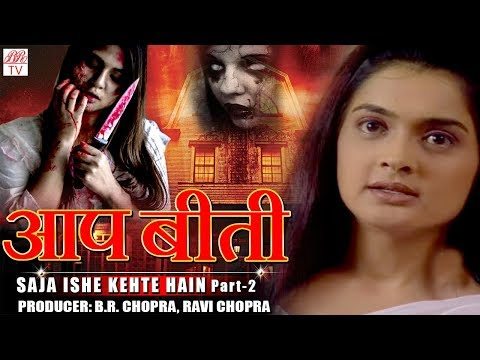 "Aap Beeti- SAJA ISHE KEHTE HAIN"" PART-2 