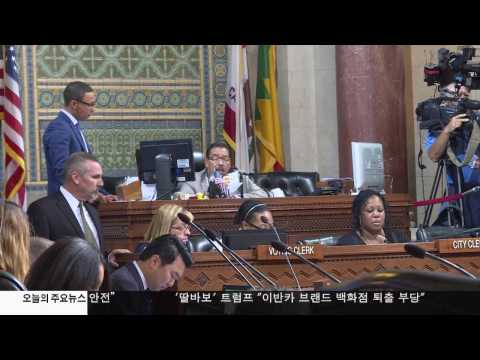 LA 시의회, 연방 기금 중단 대응책 마련  2.8.17 KBS America News