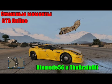 GTA Online - #4 Смешная нарезка c Biomode56 и TheBrainDit