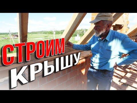 Строим крышу. Стропила на ДОМ за МИЛЛИОН - DomaVideo.Ru