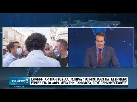 Αλέξης Τσίπρας: Κυβέρνηση και ΜΜΕ ξέχασαν τους πλημμυροπαθείς | 26/09/20 | ΕΡΤ