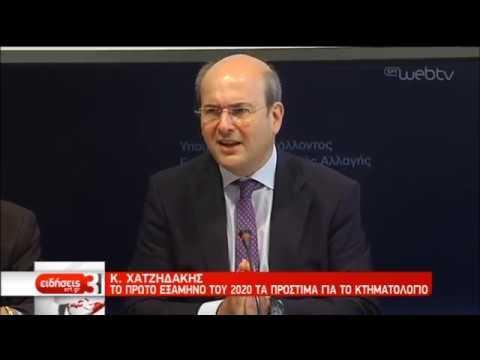 Κ. Χατζηδάκης: Το πρώτο εξάμηνο του 2020 τα πρόστιμα για το κτηματολόγιο   06/11/2019   ΕΡΤ