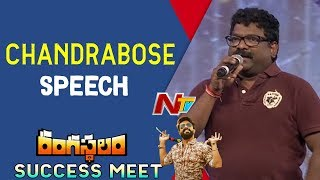 Video Chandrabose Speech @ Rangasthalam Vijayotsavam || Pawan Kalyan || Ram Charan MP3, 3GP, MP4, WEBM, AVI, FLV Juli 2018