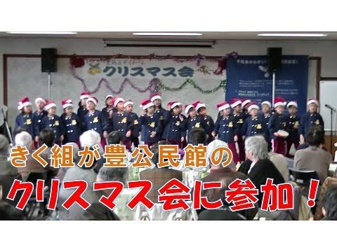 八幡保育園(福井市)きく組が豊公民館のクリスマス会に参加!発表会もご期待下さい。2016年12月