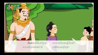 สื่อการเรียนการสอน ธนูดอกไม้กับเจ้าชายน้อย ตอนที่ 2 ป.3 ภาษาไทย