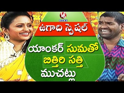 Bithiri Sathi Funny Chit Chat With Anchor Suma | Teenmaar Ugadi Special