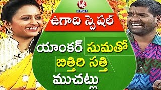 Bithiri Sathi Funny Chit Chat With Anchor Suma | Teenmaar Ugadi Special | V6 News